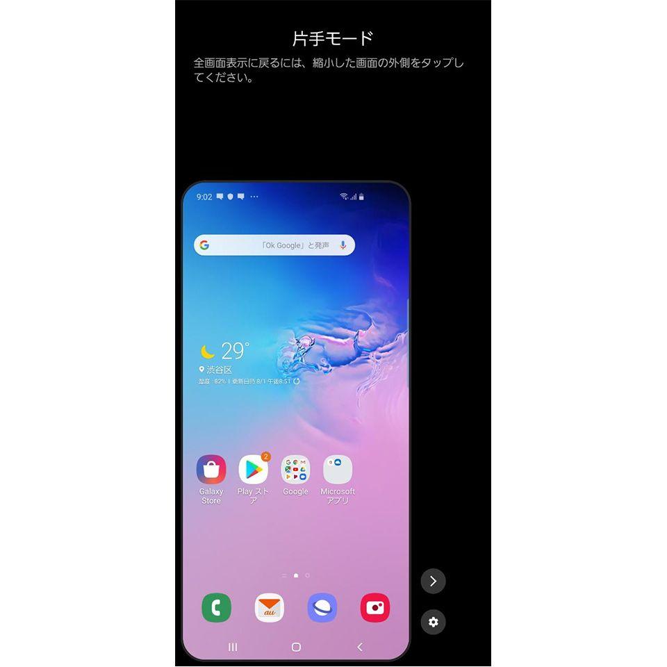 Galaxy S10の片手モード表示画面