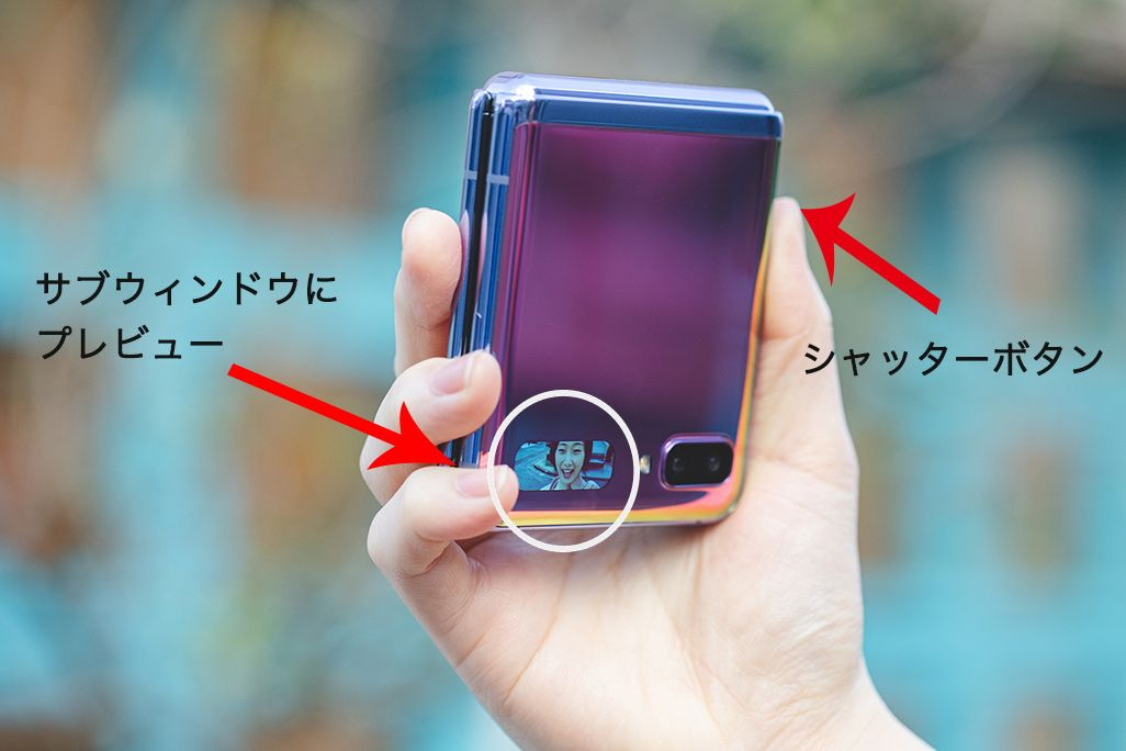 Galaxy Z Flipでセルフィー撮影