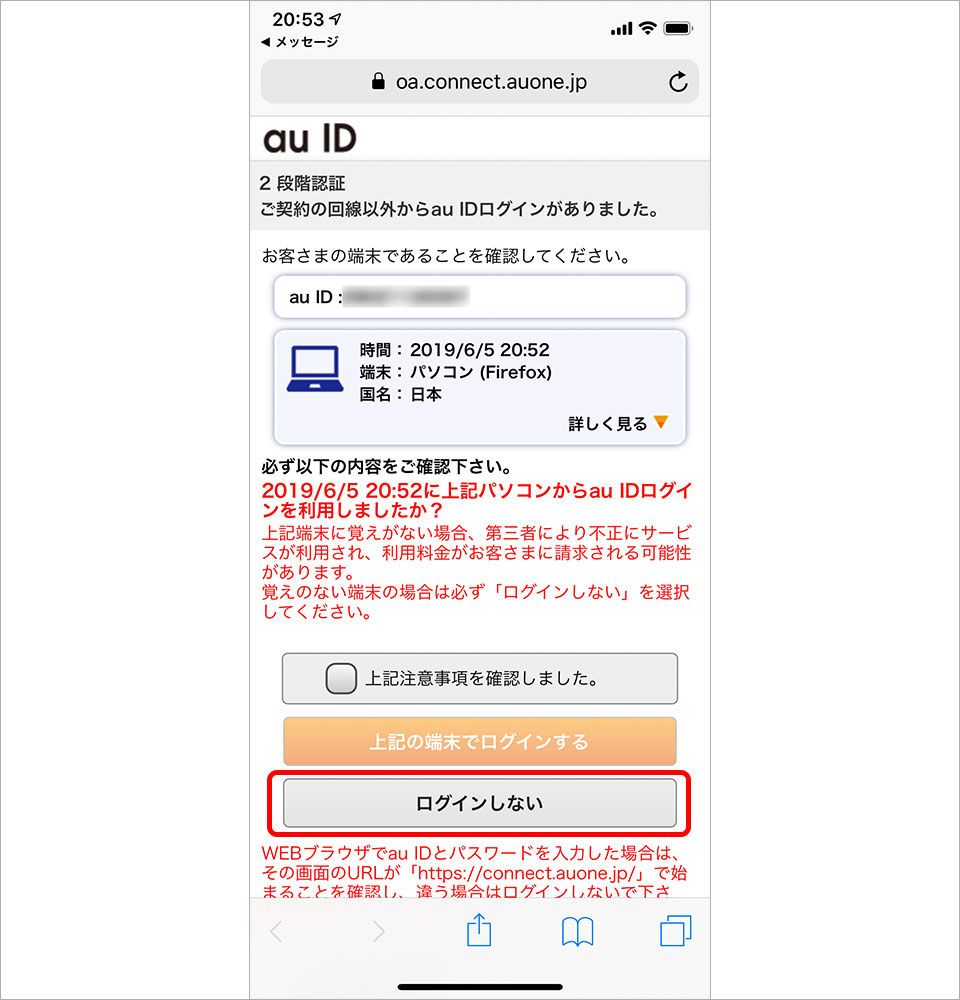 au IDの2段階認証画面