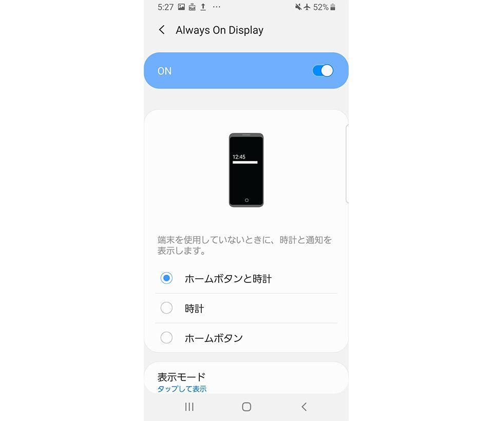 Android OS 9.0で正式サポートされた「Always on Display」機能の設定画面