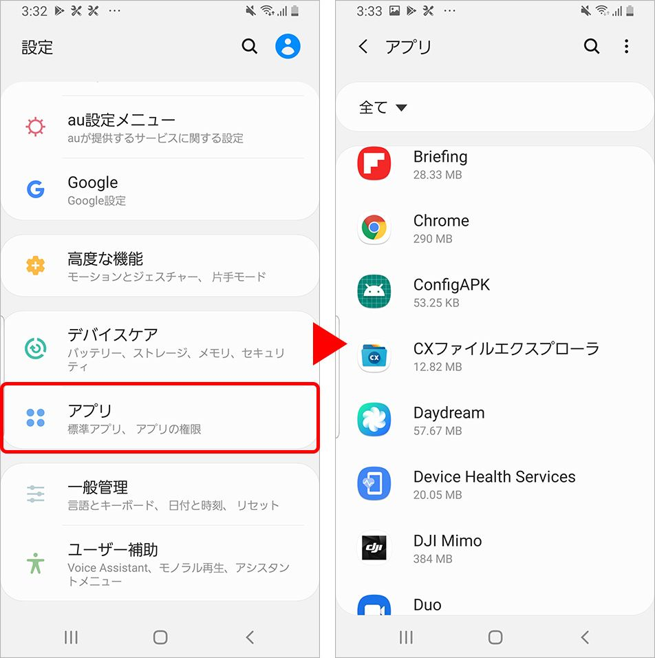 Androidのキャッシュクリア画面