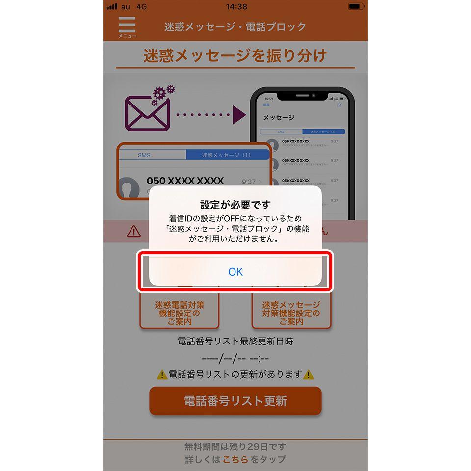 「迷惑メッセージ・電話ブロックアプリインストール後の表示
