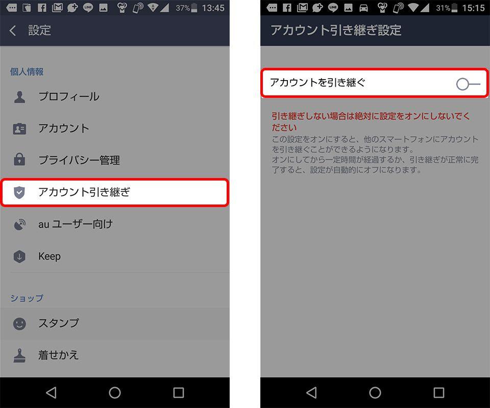 Android LINE 引き継ぎ アカウントを引き継ぐ
