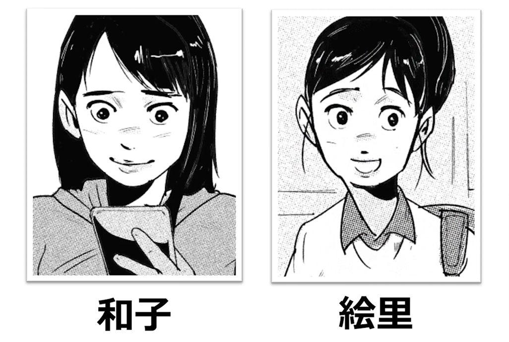 和子と絵里