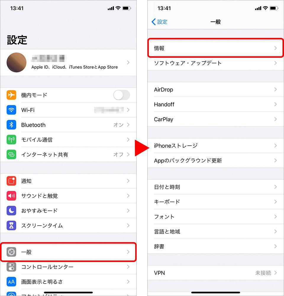 iPhoneの名前設定方法