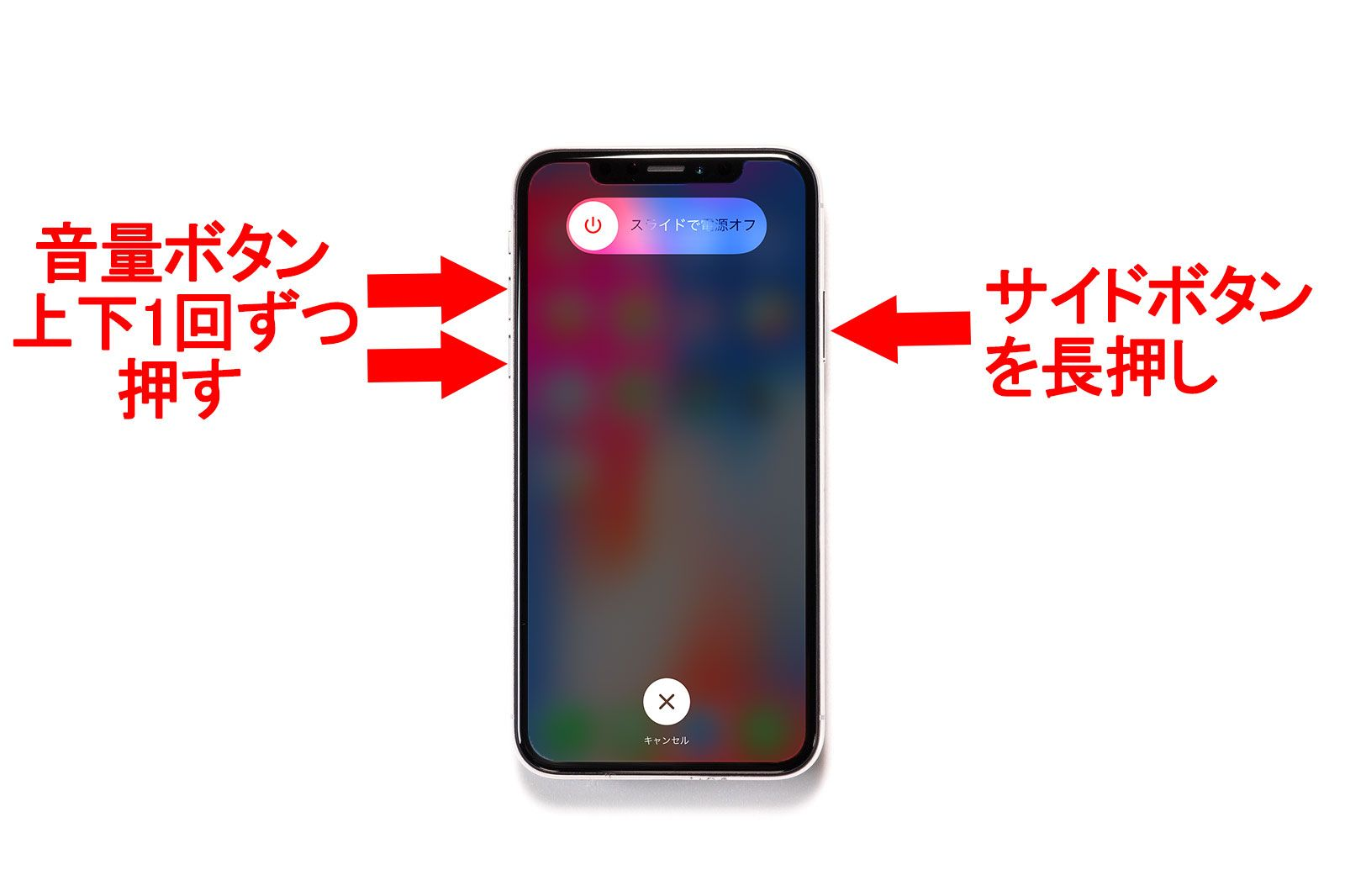 iPhone Xシリーズ 強制再起動方法