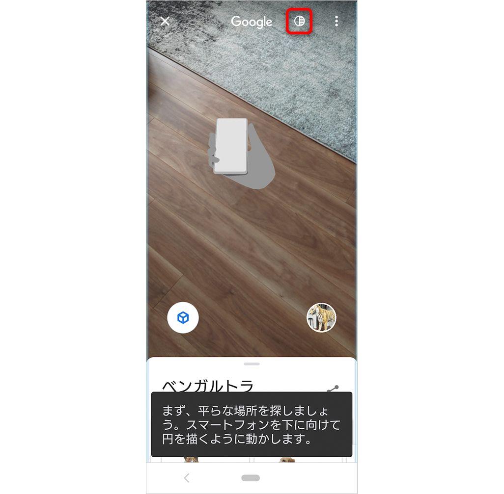 Androidスマホを使ってGoogleでトラをAR表示するための手順