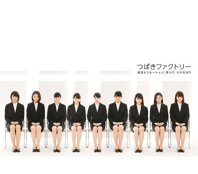 つばきファクトリー「就活センセーション/笑って/ハナモヨウ」(2017年)