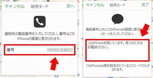 パソコンでiPhoneを探す 番号とメッセージ