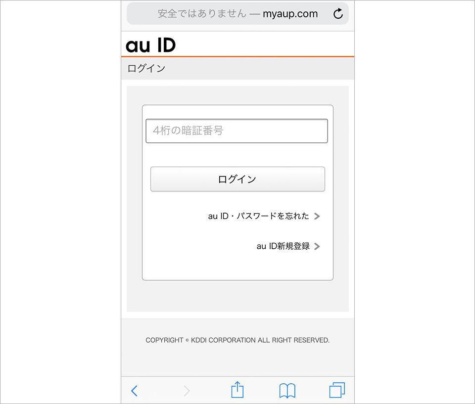 au IDで暗証番号を入力させるフィッシングサイトの画面