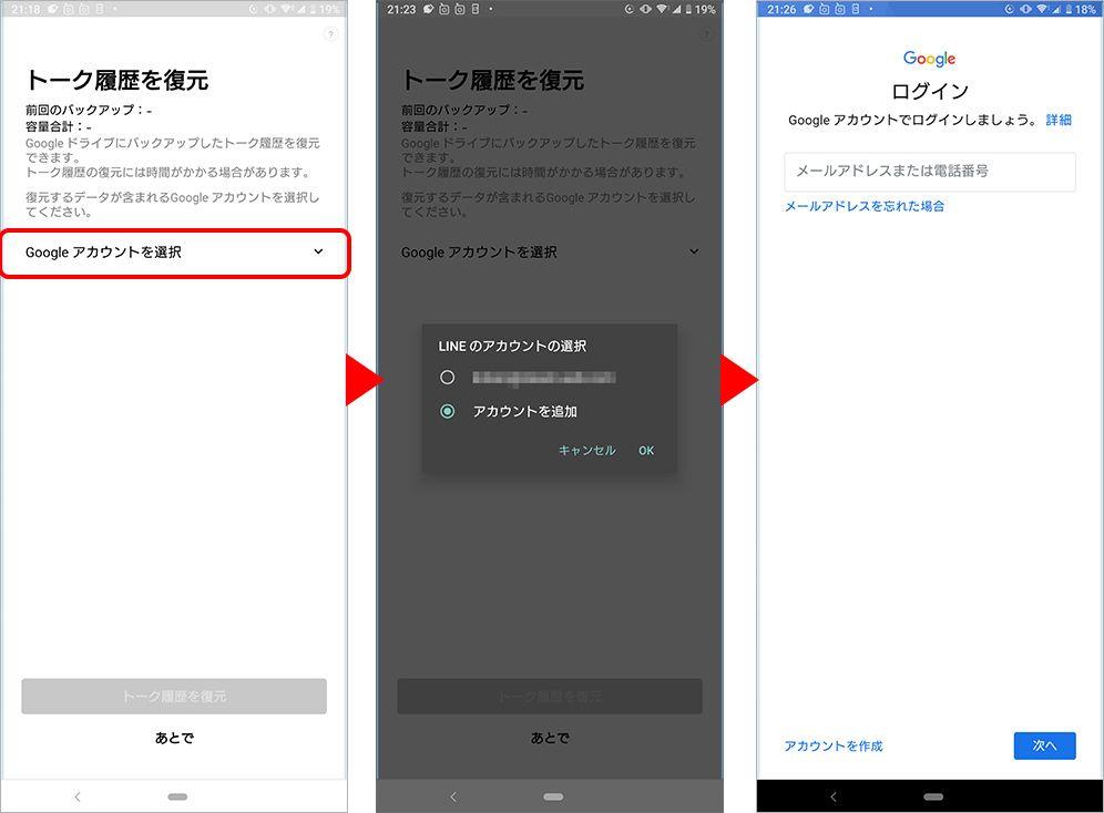 LINE Androidスマホへのアカウント引き継ぎ