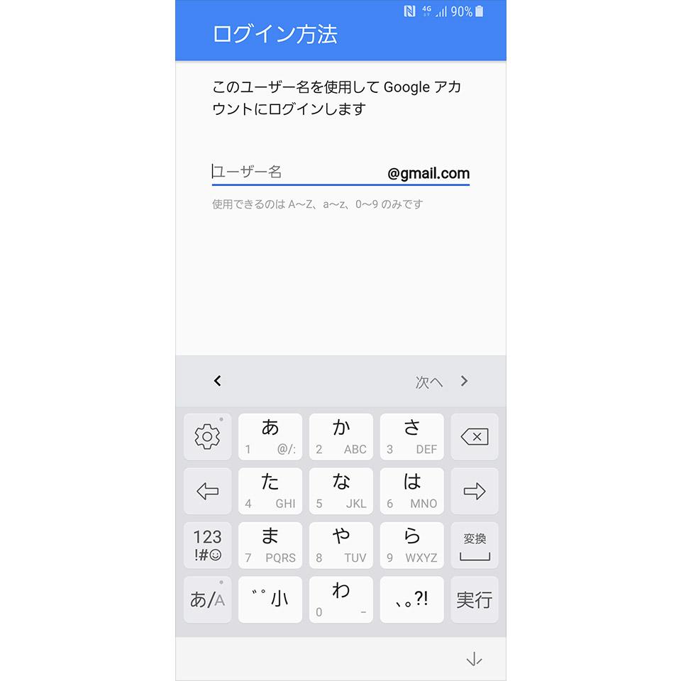 Androidの初期設定/Googleアカウントを登録3