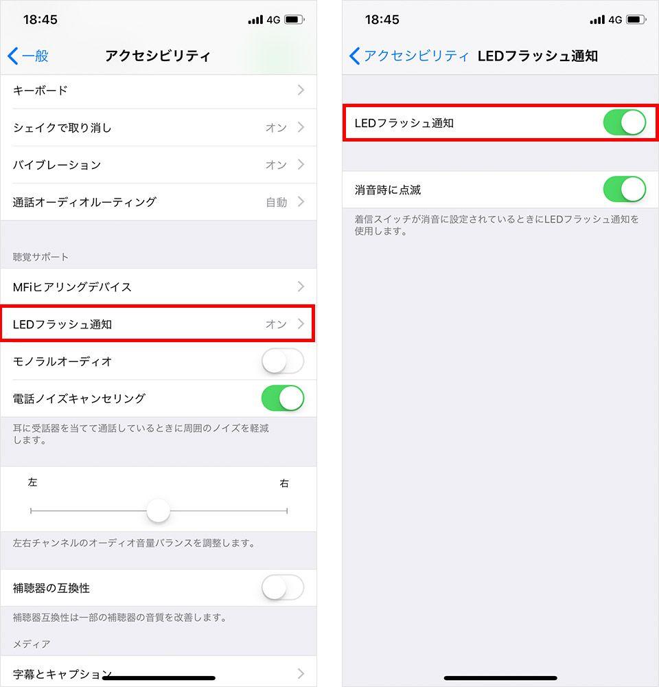 iPhone X 設定画面「LEDフラッシュ通知」
