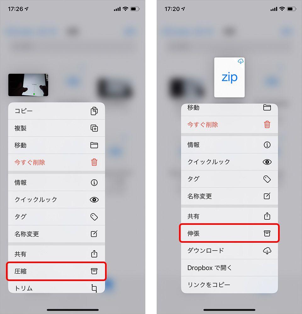 iOS13 ファイル圧縮、解凍