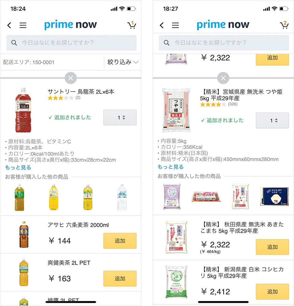 Prime Now 烏龍茶とお米を選択