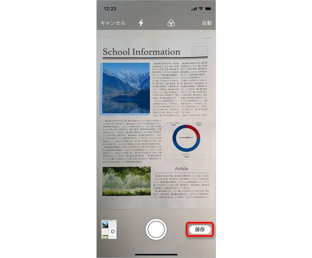 iPhoneのファイルアプリでスキャンする方法