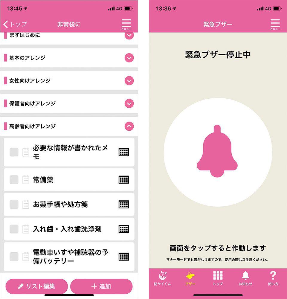 東京都防災アプリ 「東京くらし防災」モード