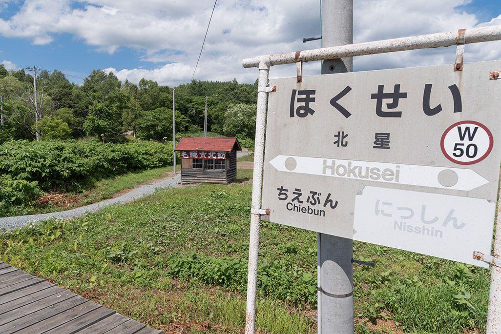 北海道 宗谷本線 北星駅の駅名標