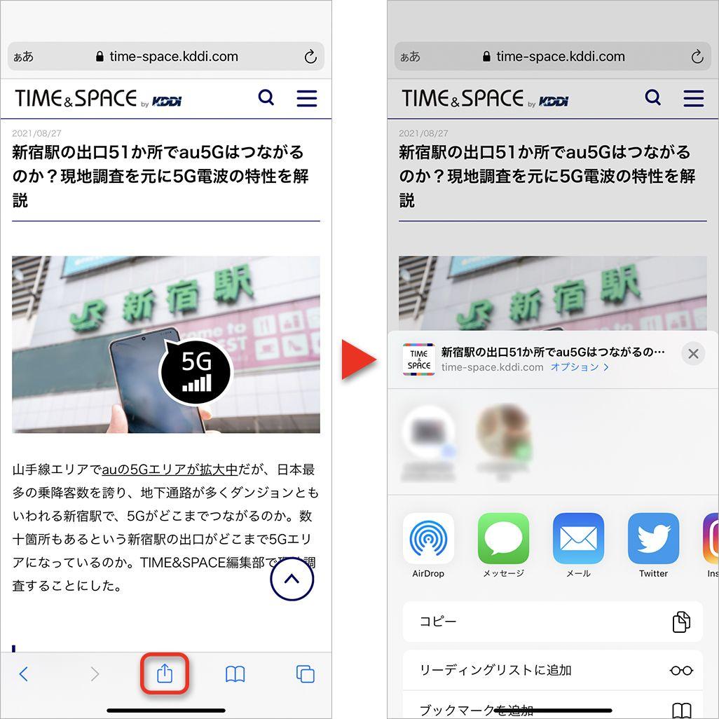 SafariでページをPDF化する方法