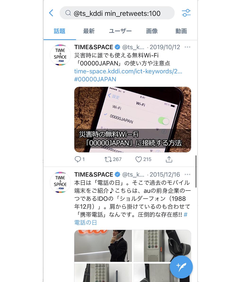Twitter検索コマンド リツイート数
