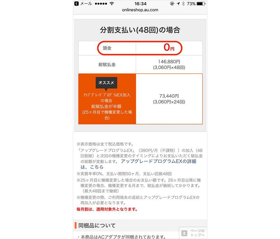auのiPhoneオンラインショップ