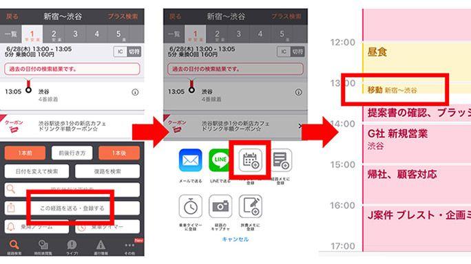 iPhoneカレンダー 乗換情報を予定に追加