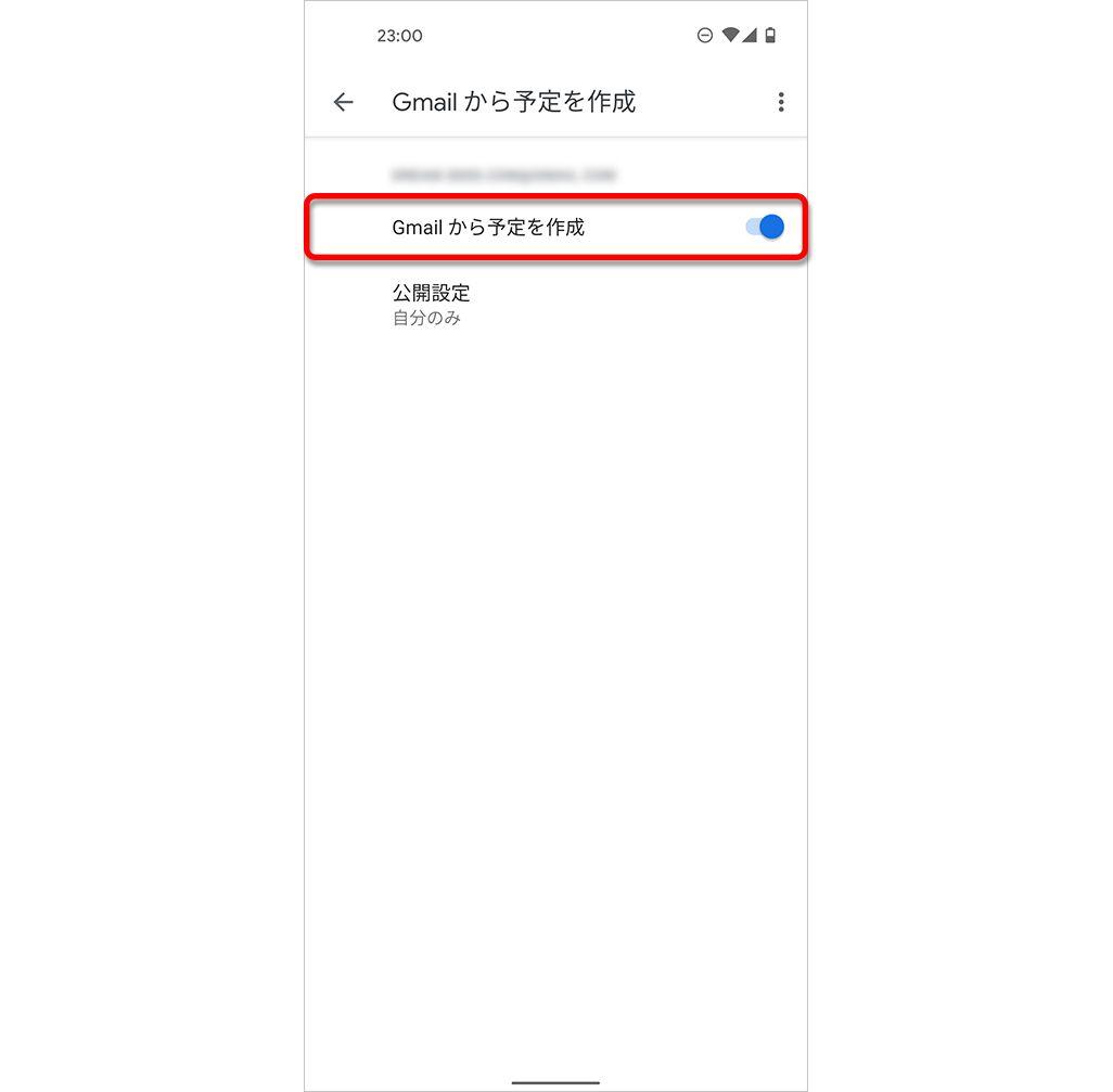 Google カレンダーでGmailと連携する方法
