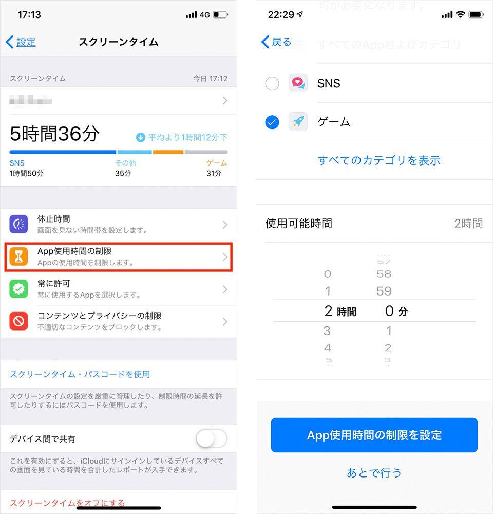 iPhoneのスクリーンタイムのアプリごとの利用制限の設定画面