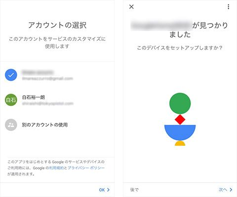 Google HomeをWi-Fi接続画面