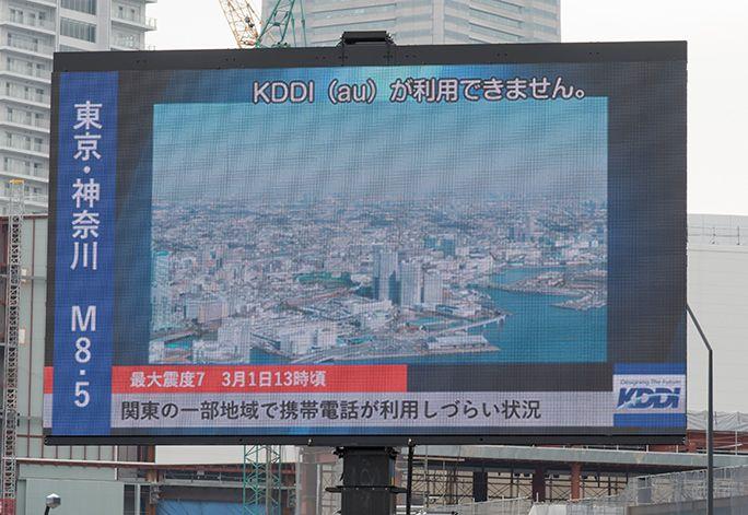 KDDIの災害対策公開訓練での緊急地震速報を模した映像