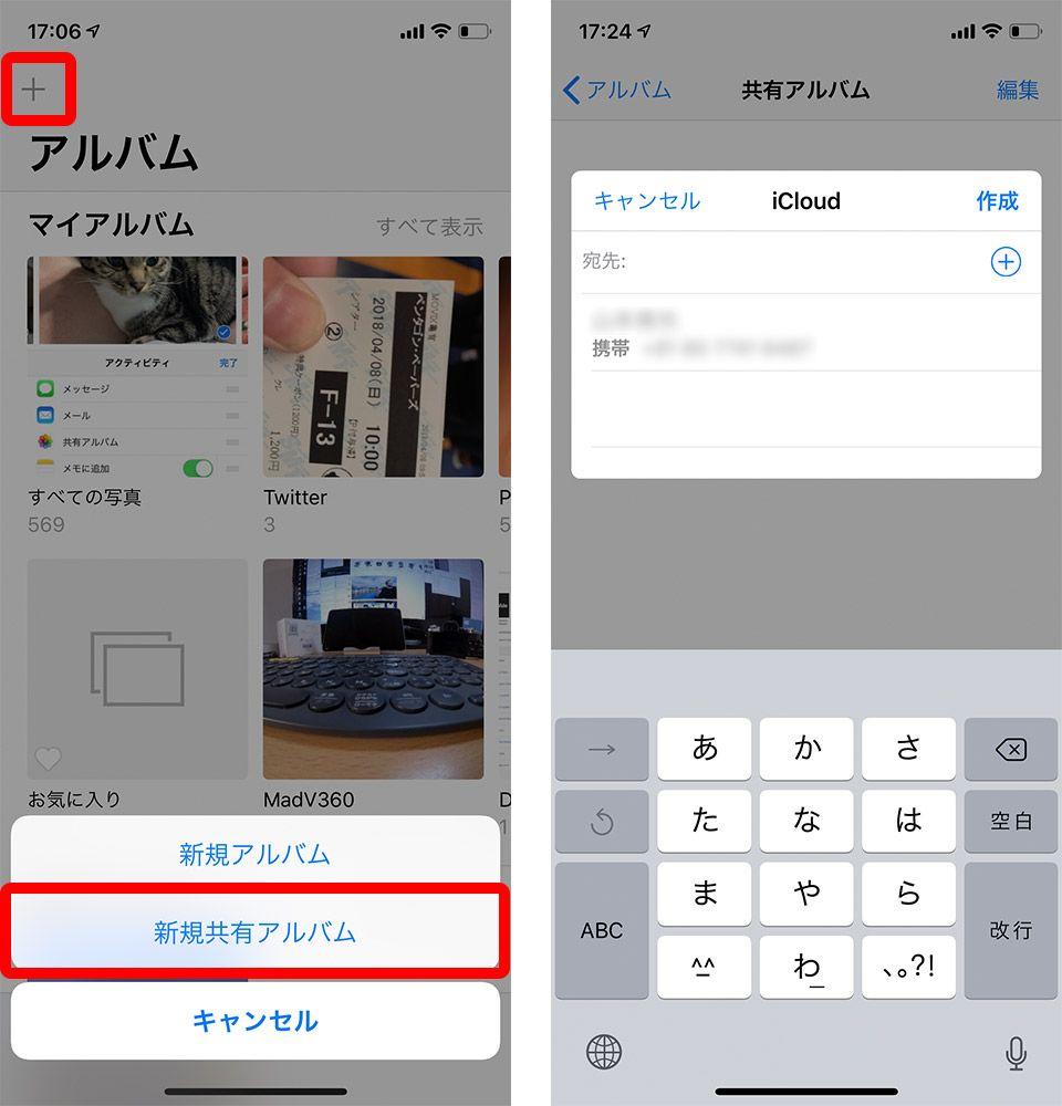 iPhone iCloud共有アルバム