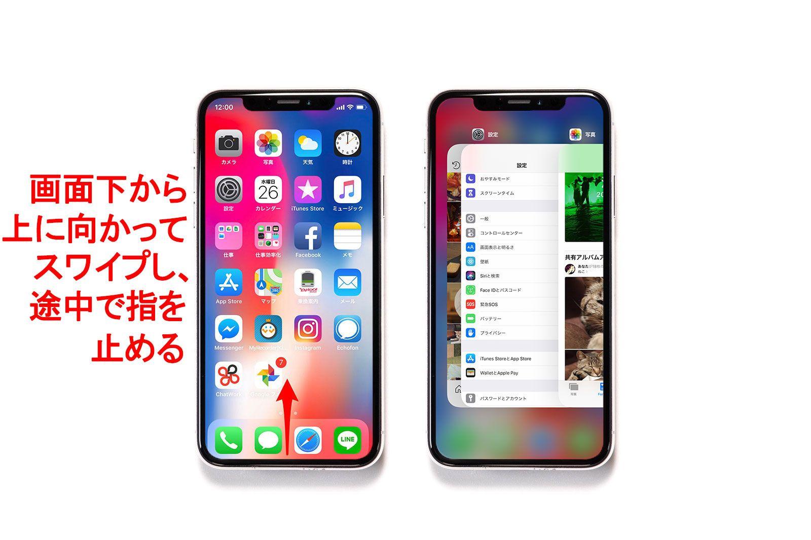 iPhone Xシリーズ マルチタスク画面