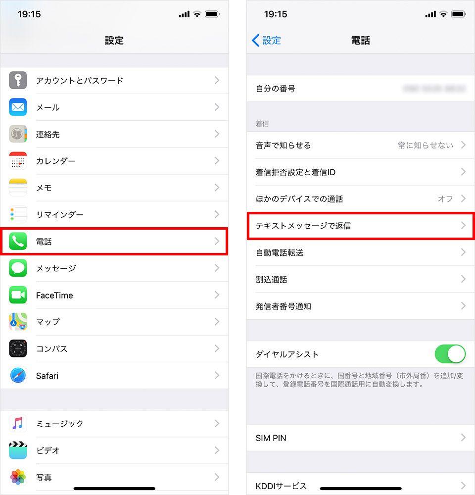 iPhone X 設定画面「テキストメッセージで返信」