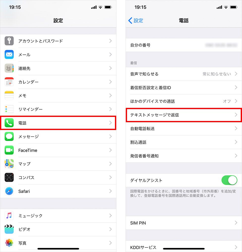 Iphone 設定 着信 拒否