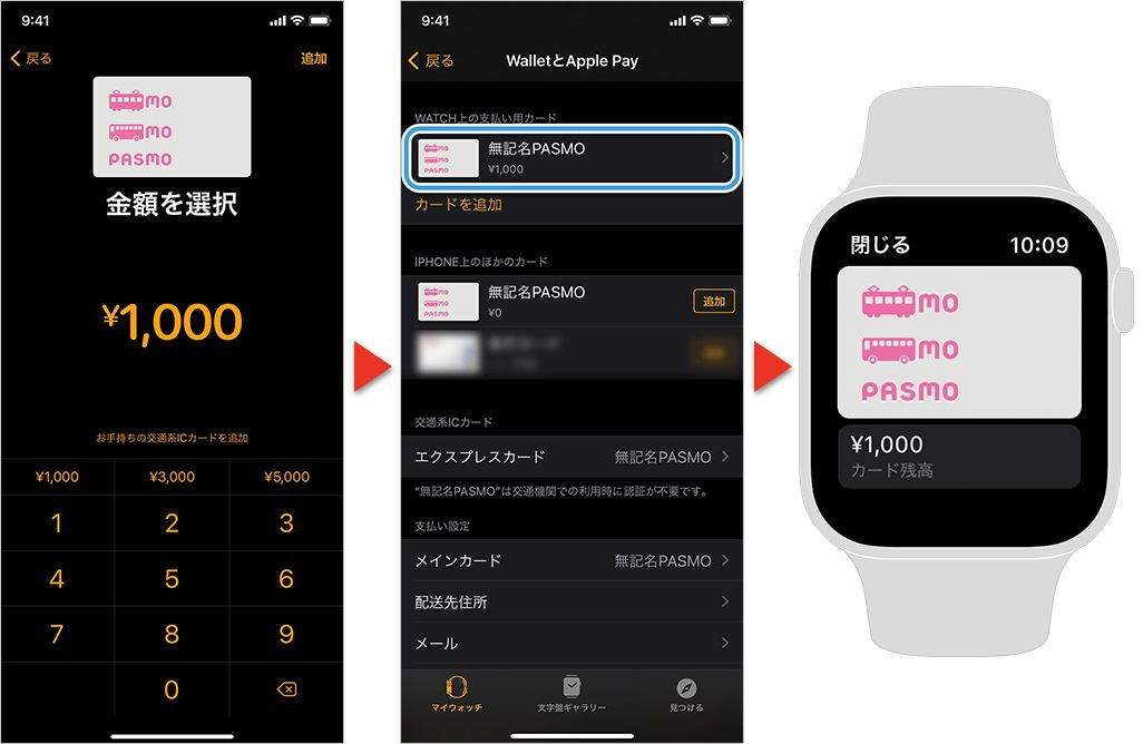 PASMO Apple Watchで新規発行