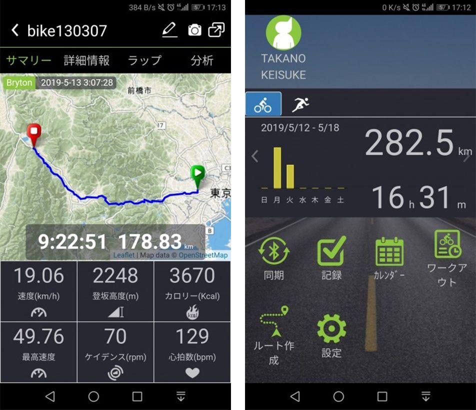 ブライトンのスマホアプリの表示画面