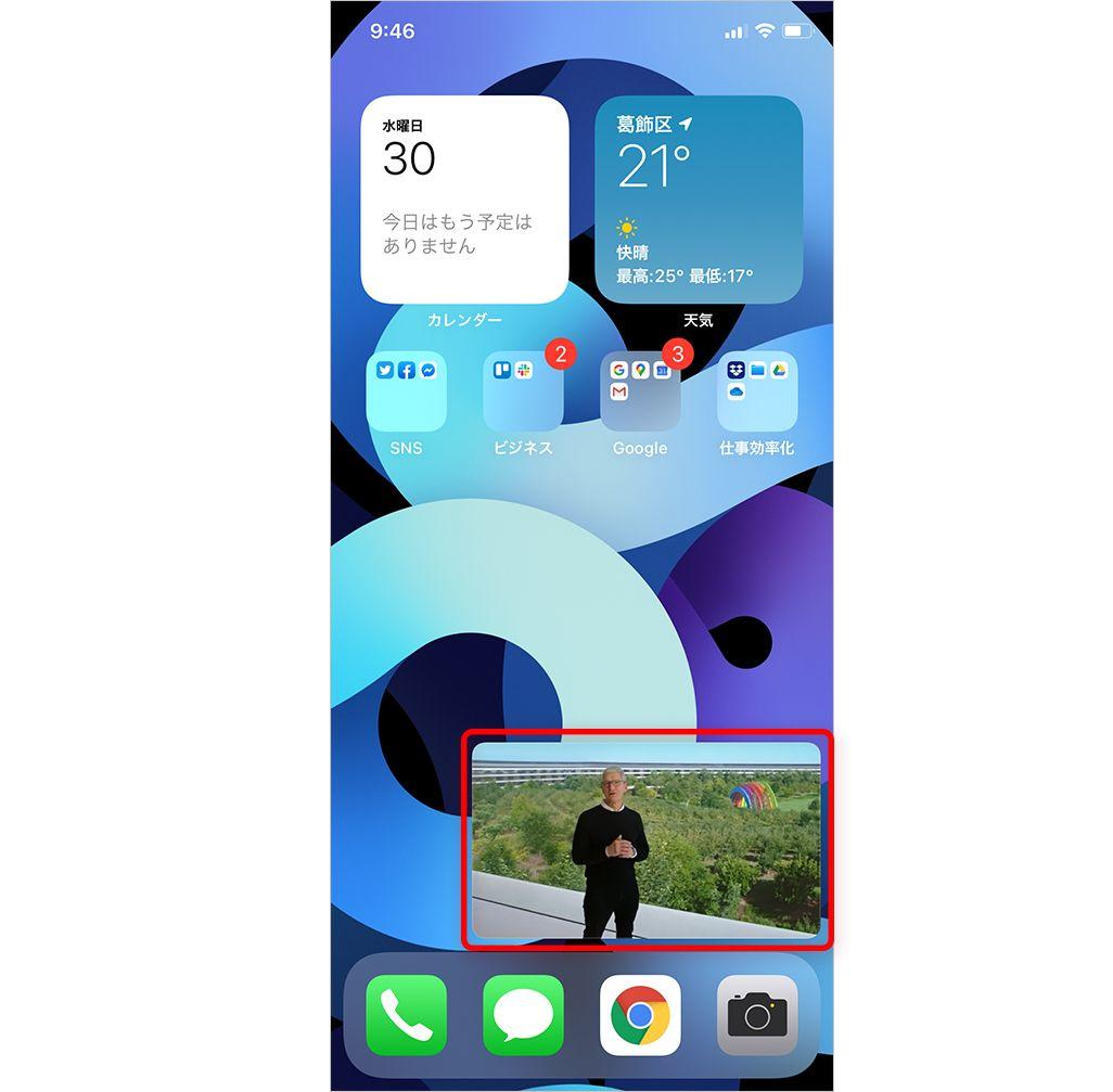 iOS 14のピクチャ・イン・ピクチャ機能