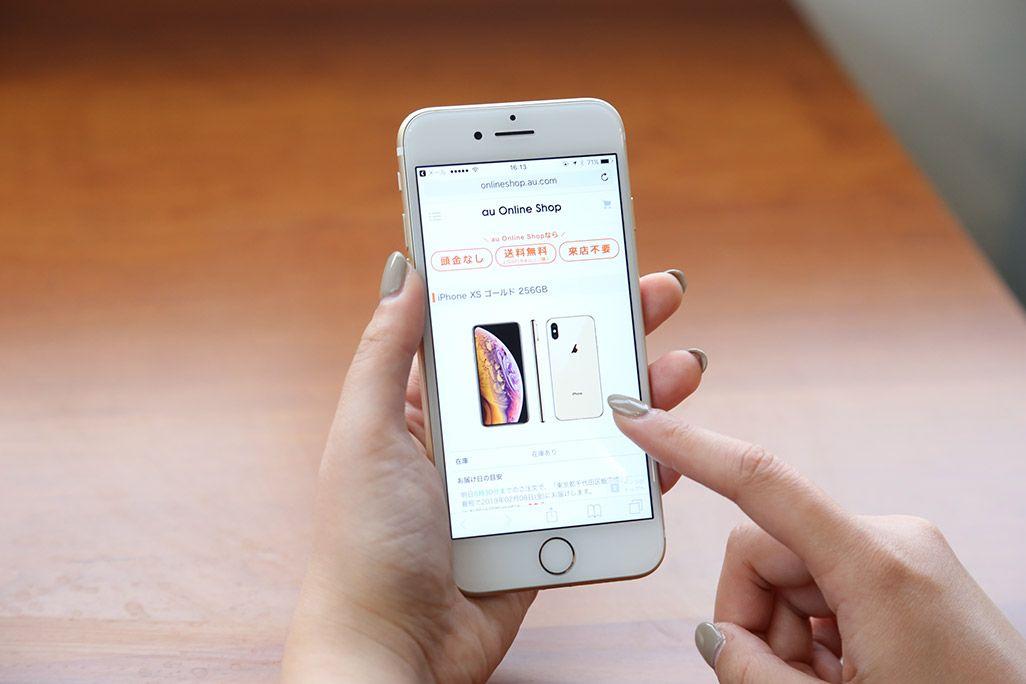 auのiPhoneオンラインショップ画面