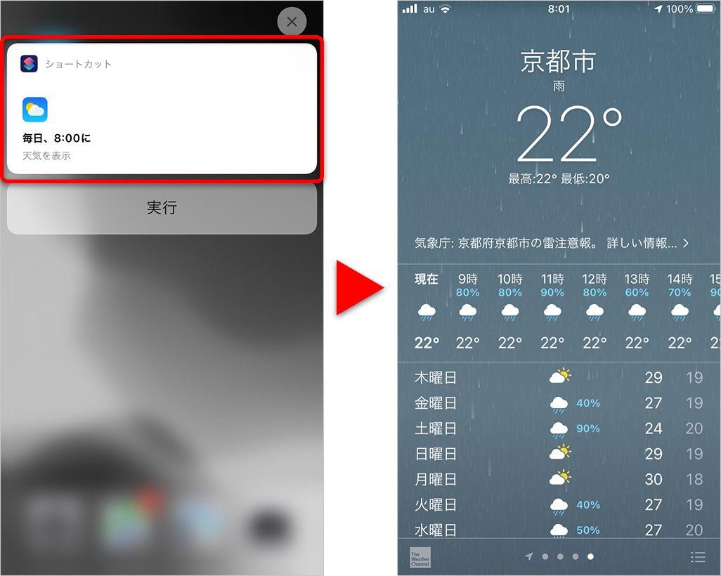 ショートカットアプリの実行画面