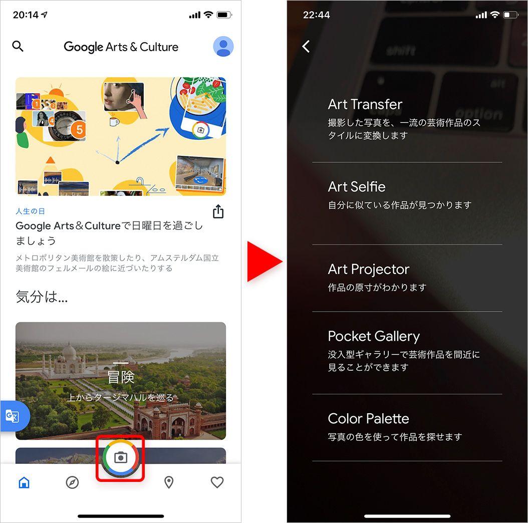 Google Arts & Cultureのさまざまな機能