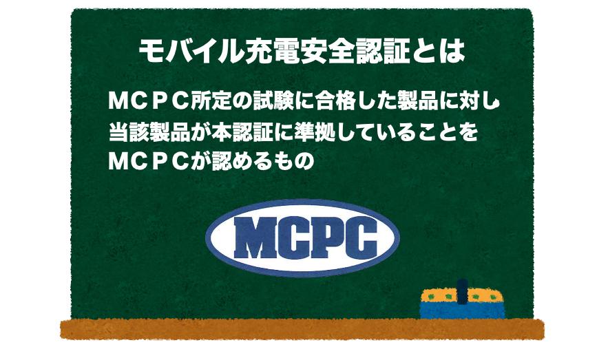 MCPC認証マークについて