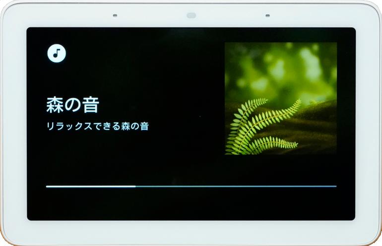 Google Nest Hubに表示されたアプリ「森の音」の画面