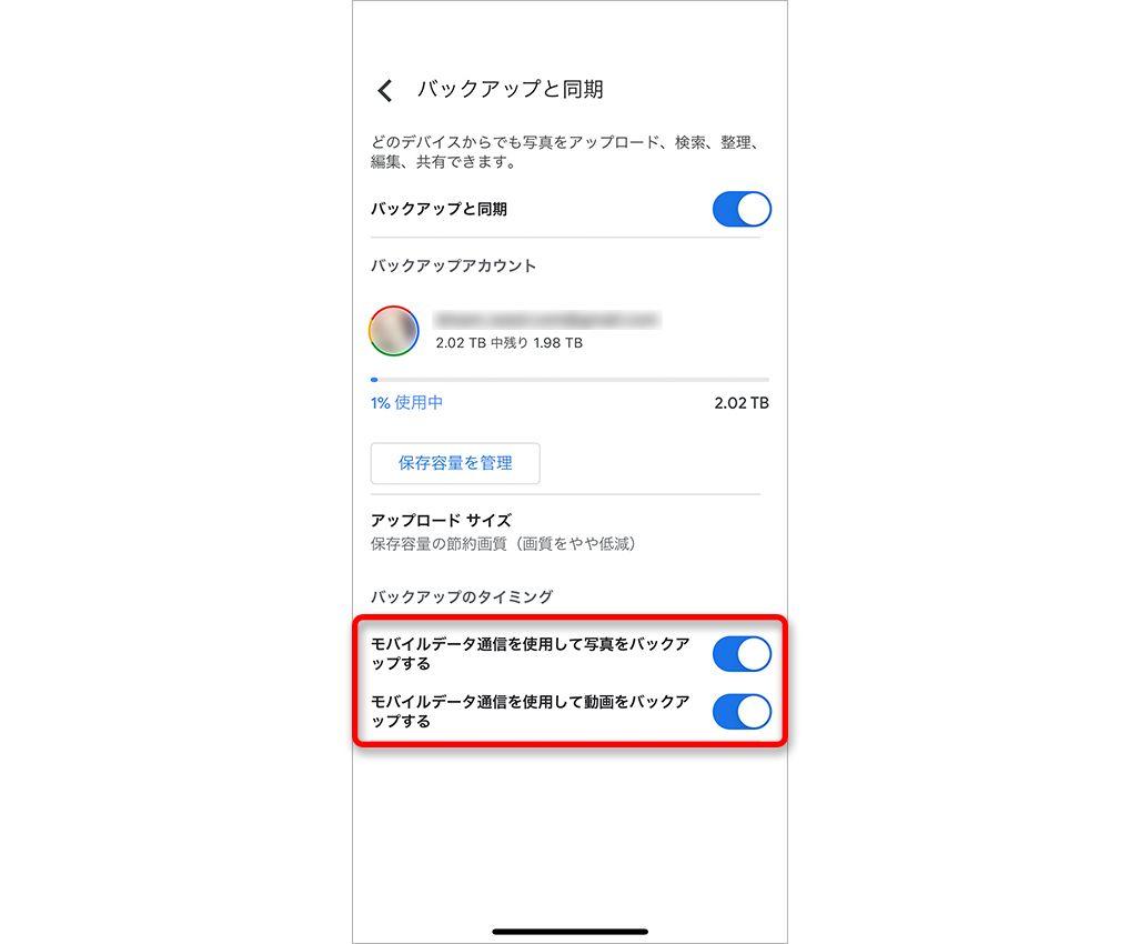 Google フォトの使い方