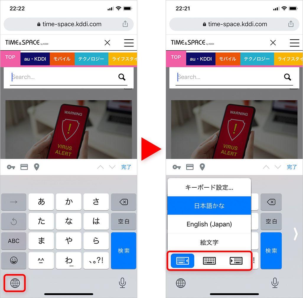 iPhoneの片手用キーボードの設定方法