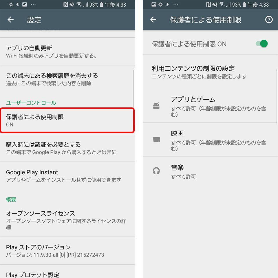 Androidの使用制限の設定画面