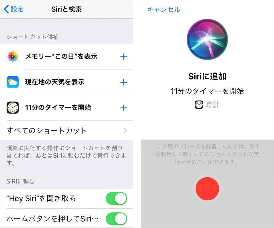 iOS 12の「Siriショートカット」