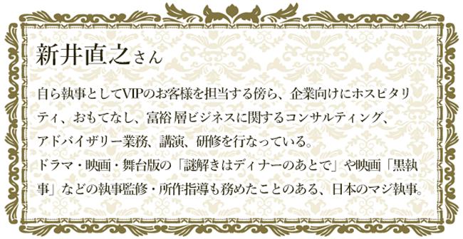 現役執事の新井直之さんのプロフィール