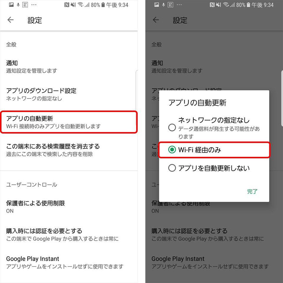 Google Play ダウンロード設定