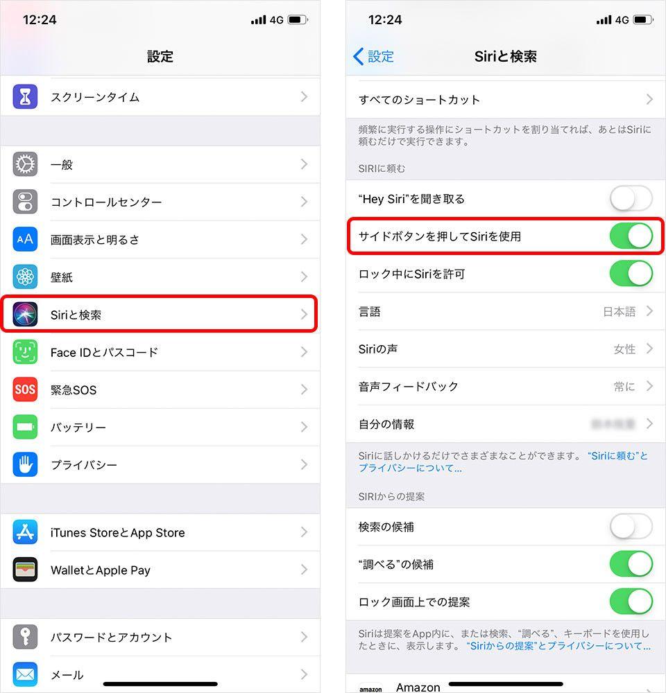 iPhone Xシリーズ Siri設定
