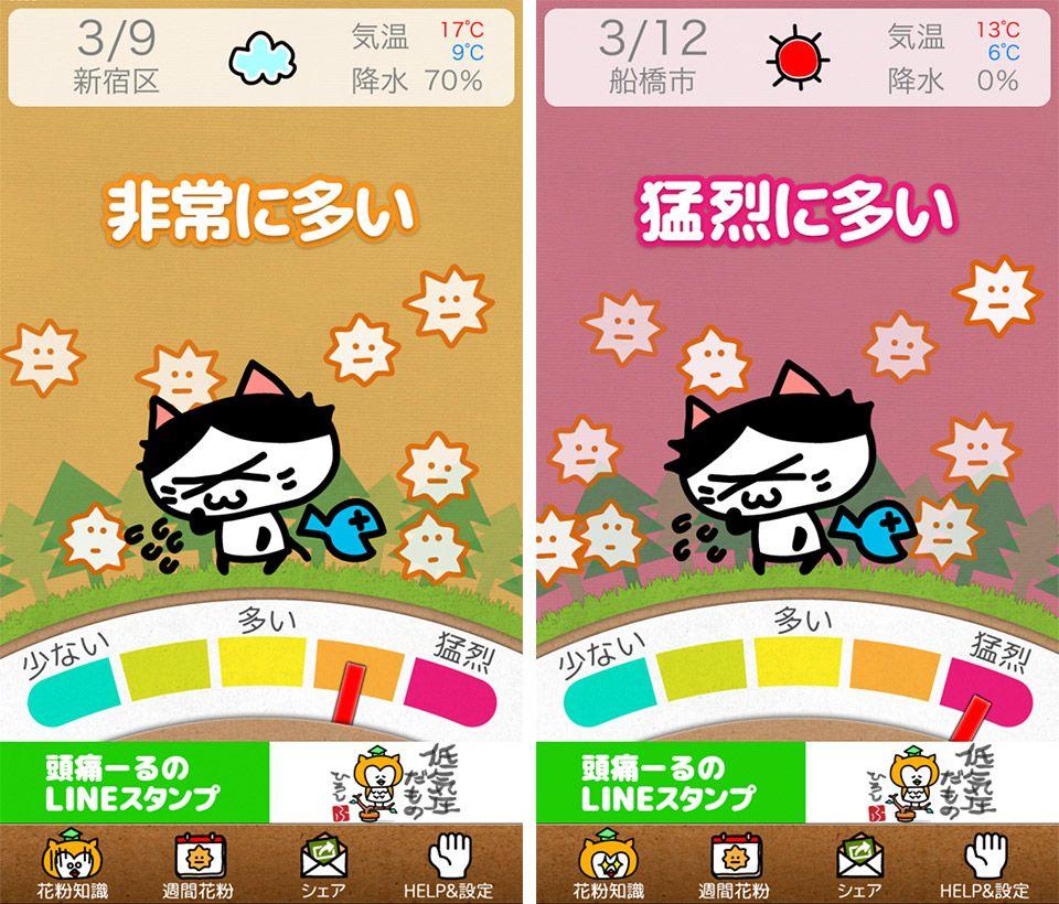 「花粉メーター」アプリ画面1